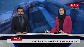 اخر الاخبار | 04 - 02 - 2019 | تقديم هشام الزيادي و اماني علوان | يمن شباب