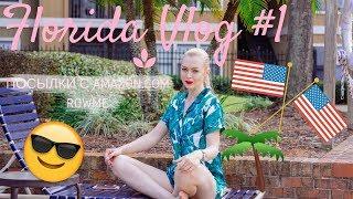 Florida Vlog #1, посылки Romwe, Amazon.