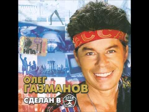 Песенка фронтового шофёра - Олег Газманов - радио версия