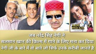 जब नरेंद्र सिंह नेगी ने सूरज बड़जात्या को न कह दिया। #Narendra Singh Negi Life