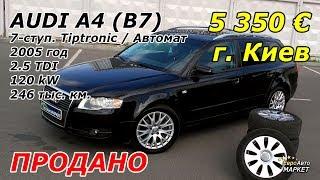 авто из европы audi a4 b7 автомат 2005 год 2 5tdi 120kw