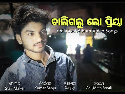 Chali Golu Lo Priya Odia New Sad Album Video Song ✓✓ #sanjay_creations #odia_new_album