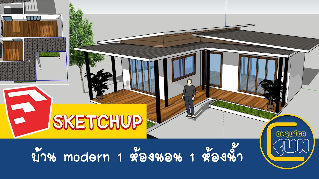 SketchUp การออกบ้านโมเดิร์น 1 ห้องนอน 1 ห้องน้ำ (บ้านสวน)