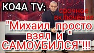 Сенсация КО4А ТV Михаил просто взял и САМОУБИЛСЯ его мнение как эксперта было решающим