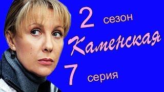 Каменская 2 сезон 7 серия (Мужские игры 3 часть)