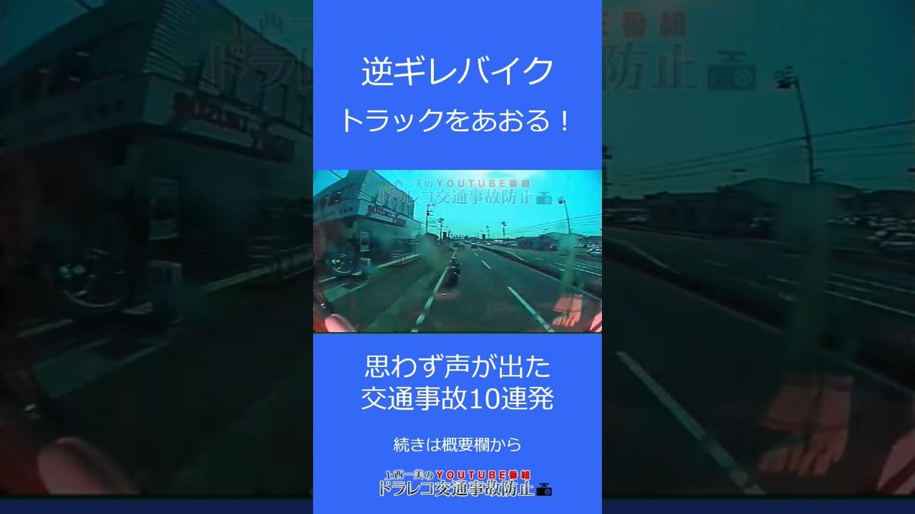 危険な追い越しで逆ギレしたバイクの信じられない『あおり』運転 ドライブレコーダー交通事故の瞬間  日本の交通事故の瞬間 #shorts