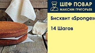 Бисквит Sponge . Рецепт от шеф повара Максима Григорьева