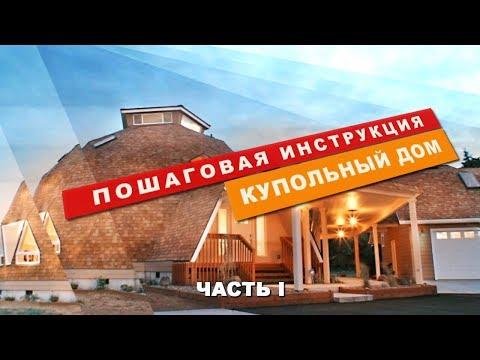 КУПОЛЬНЫЙ ДОМ - пошаговая инструкция /// Часть I
