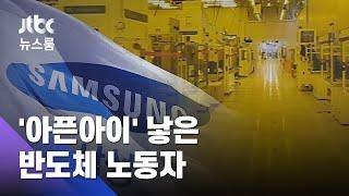 """아픈 아이 낳은 반도체 노동자들…""""엄마가 미안해"""" / JTBC 뉴스룸"""