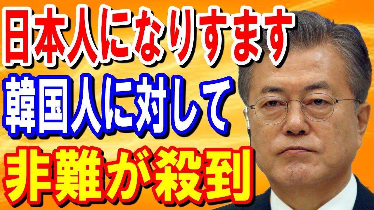 【海外の反応】韓国人の「日本人なりすましの実態」轟々の非難が殺到!なぜに日本人のふりをするのか?【日本の魂】