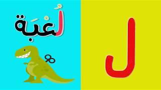 ARABIC ALPHABET | LEARN | HALAL | NO MUSIC | FOR KIDS |
