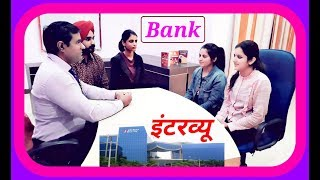 ICICI #Bank #Interview questions in Hindi Video | #ICICI Interview questions and answers