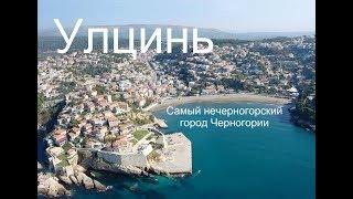 Видео туристов города Улцинь
