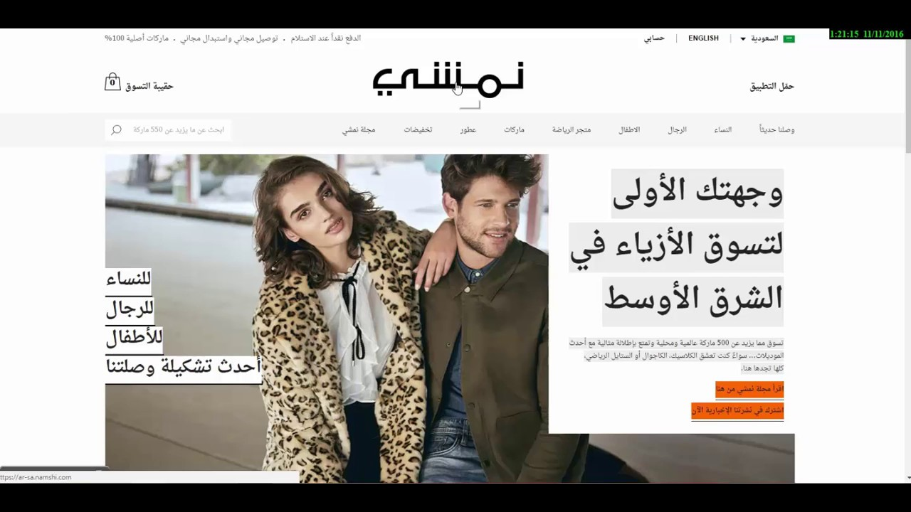 2ef67c5ce كوبون نمشي محمد الموسى خصم 15% - YouTube