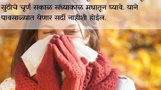 सर्दीवर घरगुती उपाय कसा करतात उपचार