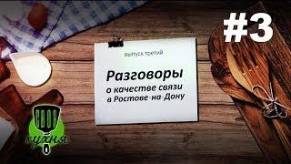 «Своя кухня» на 1Rnd.ru: Разговоры о качестве связи в Ростове (#3)