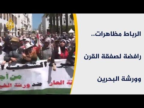 مسيرة شعبية بالرباط لنصرة فلسطين ورفض ورشة البحرين  - نشر قبل 2 ساعة
