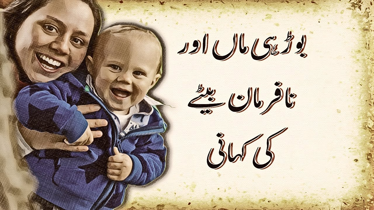 An Emotional Story of an Old widow Mother and Son In URDU..( Borhi bewa maa  or nafarman beta)