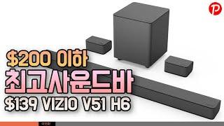 $200 이하 촤고의 사운드바 VIZIO V51 H6 …