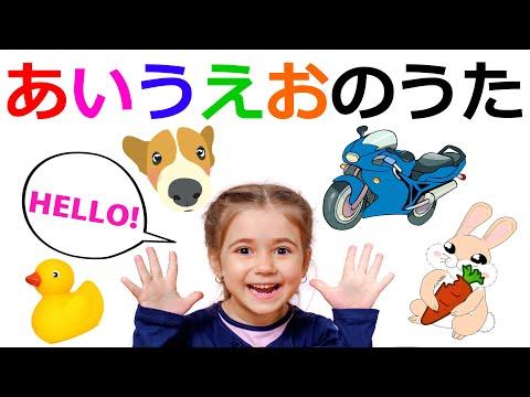 あ行の歌 あいうえおのうた Japanese alphabet