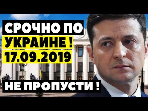 ЗЕЛЕНСКИЙ СПАС УКРАИНУ! - 17.09.2019 - ВЫХОД ЕСТЬ