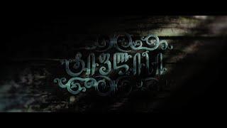 ტიფლისი Tiflisi - Official Trailer