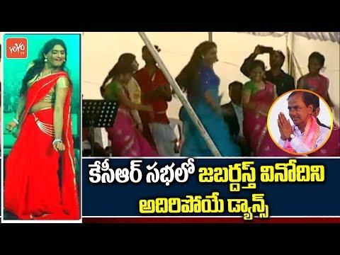 Jabardasth Vinodini Dance | TRS Praja Ashirvada Sabha - Bhongir | Telangana| Election 2018 | YOYO TV