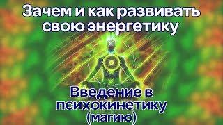 Развитие энергетики человека. Введение в психокинетику (магию). Ассоциация Эмбер
