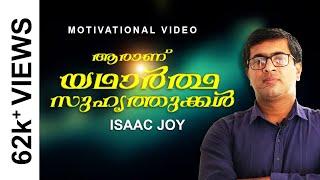 Malayalam Motivational   Who is a real friend ?   Isaac Joy