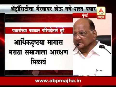 Mumbai : Sharad Pawar PC on Atrosity & farmers help