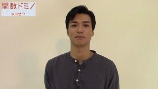 『関数ドミノ』出演 山田悠介よりコメントが届きました! 作品や役の魅...