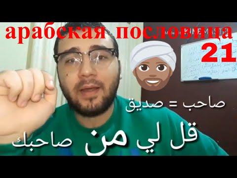 Арабский язык с Арабом {Скажи мне, кто твой друг, и я скажу тебе, кто ты}  арабская пословица № 21 !