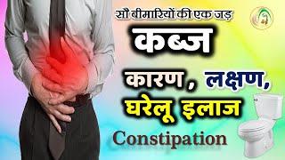 कब्ज के कारण, लक्षण और घरेलू इलाज  || Home Remedies for Constipation in Hindi