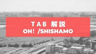 【TAB解説】OH!/SHISHAMO