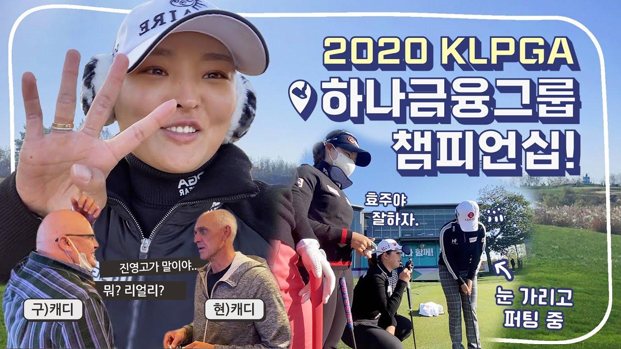 2020 KLPGA 하나금융그룹챔피언십!! ┃고진영고진영고