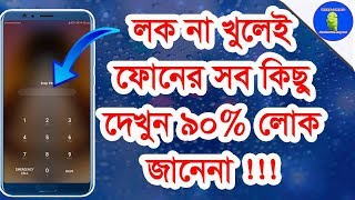 Android Best Amazing Secret Tips l Open any lock On android [Without app] l Android Unlocked Tricks