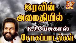இரவின் அமைதியில் மறக்க முடியாத  K.J.யேசுதாஸ் சோகப்பாடல்கள் - Iruvu Amitiyil Sogam Songs