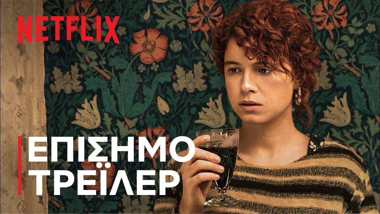 σκέφτομαι να βάλω τέλος   μια ταινία του Τσάρλι Κάουφμαν   Επίσημο τρέιλερ   Netflix