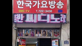 연예T,V 3주년기념축하쑈--신인가수모집-악기음악1곡1…