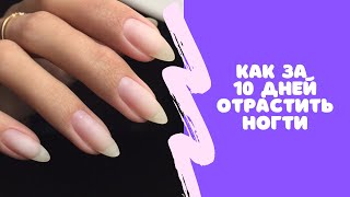 Как отрастить ногти за 10 ДНЕЙ Супер простой способ