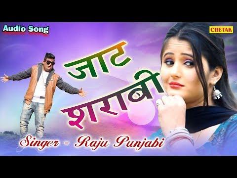 2017 का सबसे हिट गाना !! Raju Punjabi || जाट