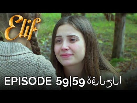 Elif Episode 59 (Arabic Subtitles) | أليف الحلقة 59