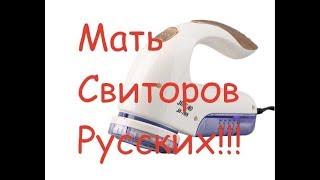 TRESH ОБЗОР №11 Машинки для удаления катышков/ворса.