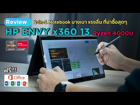 Review - HP ENVY x360 13 (Ryzen 4000U) 2-in-1 Notebook น่าซื้อสุดๆ มี Office แท้ ประกัน 3 ปี On-site