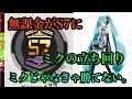 【#コンパス】初音ミクで無課金がS7に!?