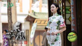 Love In Hanyuan EP14 Chinese Drama 【Eng Sub】| NewTV Drama