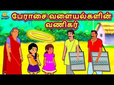 பேராசை வளையல்களின் வணிகர் | Bedtime Stories for Kids | Tamil Fairy Tales | Tamil Stories |Koo Koo TV