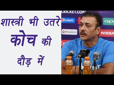 Save Ravi Shastri , Former Indian all-rounder will also apply for Head coach's job | वनइंडिया हिंदी Snapshots