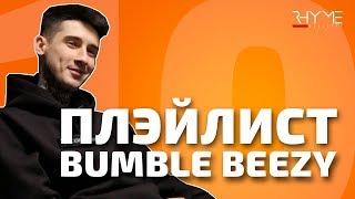 ПЛЭЙЛИСТ: Что слушает Bumble Beezy?