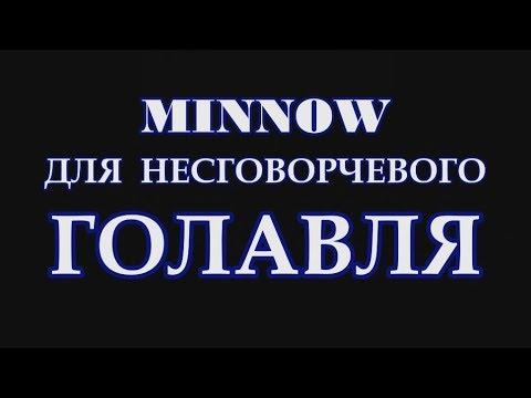 Воблер для голавля - MINNOW